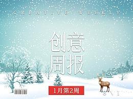 【创意周报】一月 - 第二周