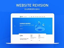 网页设计-巨业网络官网改版