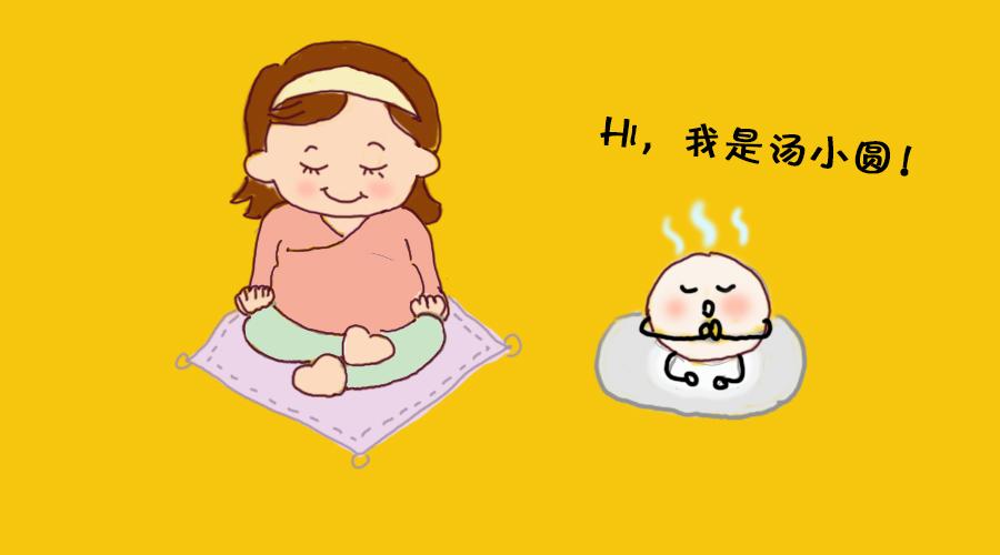 元宵节,汤四格教你全彩孕妇六式|短篇/小圆瑜伽绅士本子漫画漫画图片