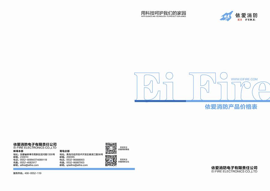 依爱消防电子画册封面|书装/画册|平面|ssxm