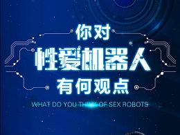 你对性爱机器人有何观点