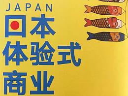 Hi Japan