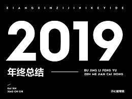 開心笑馳馳-2019年終總結