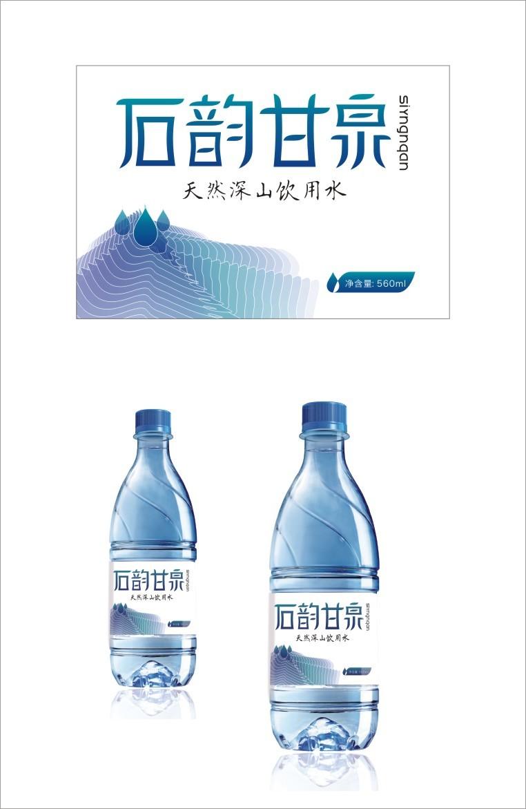 泉水有多少品牌_泉水logo设计-石韵甘泉 平面 品牌 hg工作室 - 原创