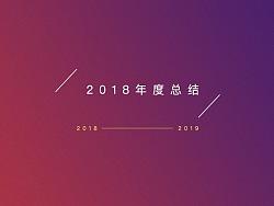 2018总结