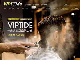<<vip!tide>> 发油首页海报设计 demo制作