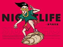 """FMD好多大鱼—""""小富蚝·聚食地""""餐饮品牌全案设计"""