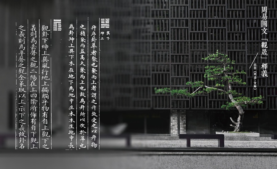 查看《觀晟建筑设计事务所VIS品牌形象视觉设计》原图,原图尺寸:980x600