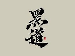 天涯 | 坚持写字(51)