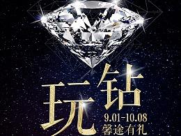 活动海报+banner