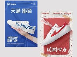 帆布鞋详情页+海报