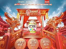 Orgain海外旗舰店保健品 食品年货节