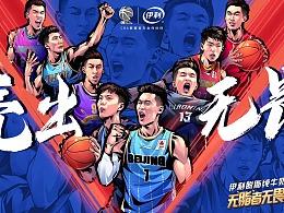 伊利CBA篮球复赛美漫写实插画宣传,广东北京新疆辽宁