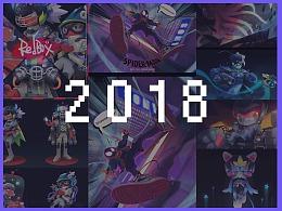 2018作品总结