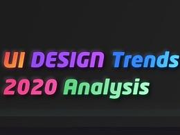 2020UI设计趋势-细节分析