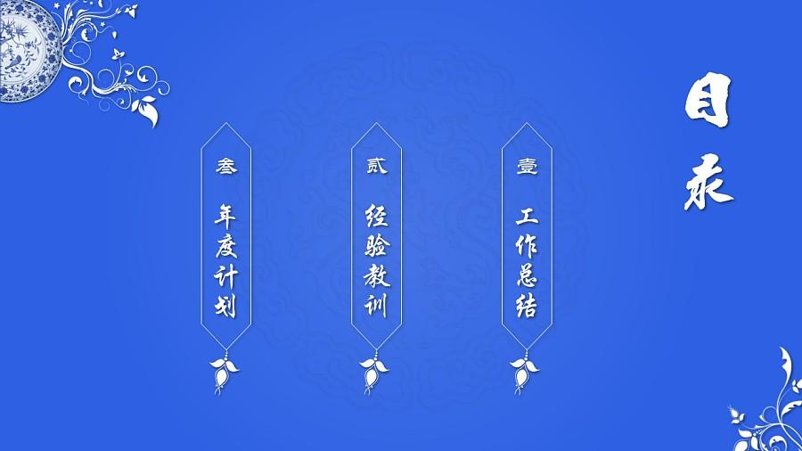 中国风青花瓷年终汇报ppt图片