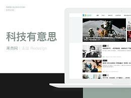 果壳网丨主站Redesign