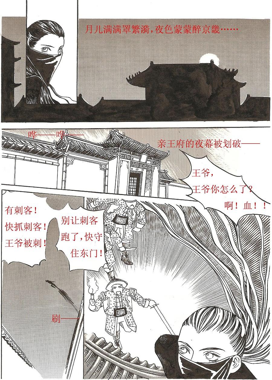 原创黑白手绘故事稿《镜》-多年前旧作
