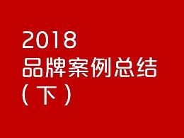 2018年品牌案例(下)