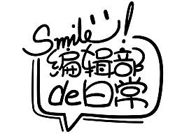 索尼SONY《编辑部de日常》系列漫画第五话