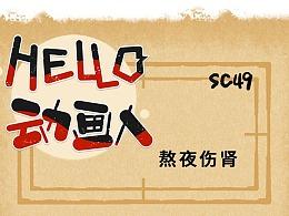 Hello,动画人!SC49