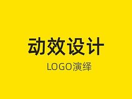 LOGO演绎(AE动效)