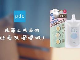 品牌创意『pdc硅藻土洗面奶』✖ YAWHOO