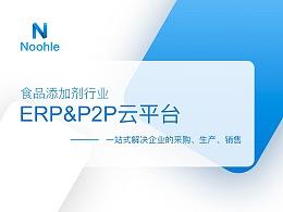ERP&P2P云平台—食品添加剂行业