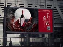 千金裘 x 全球限量330瓶的中国酒 x 酒标设计