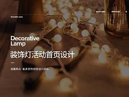 造视创意广告-装饰灯活动首页设计