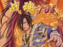 战魂108漫画