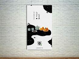哲品中秋礼品海报设计