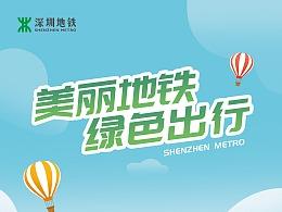 深圳地铁-绿色出行海报