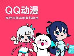 QQ动漫丨高效与趣味的有机融合