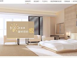 一组家居灯具网页设计。