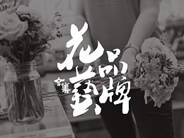 花艺LOGO-合集
