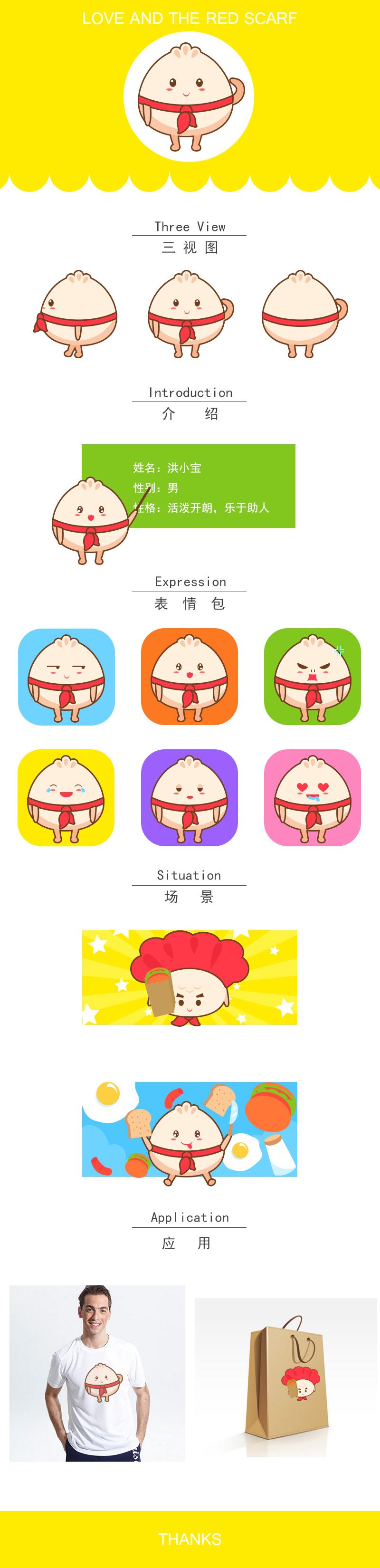 卡通矢量吉祥物设计|vi/ci|平面|c楚霸王