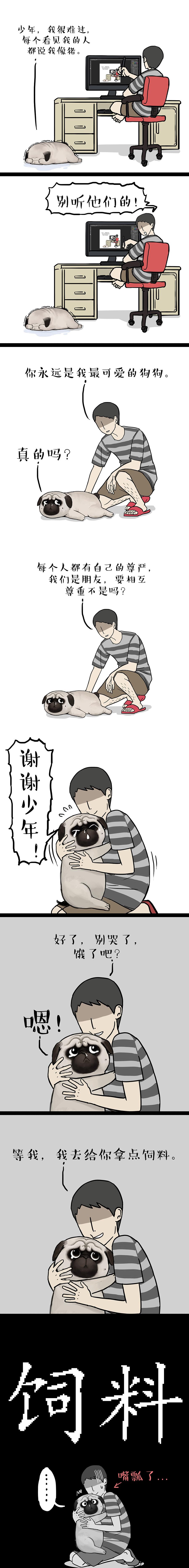 查看《神啊,走点心吧!每只狗都不容易。》原图,原图尺寸:989x8194