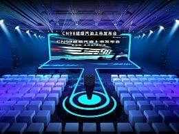 CN98发布会