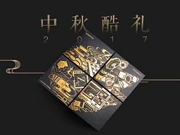 """中秋""""酷""""礼 - 2017站酷中秋月饼礼盒设计"""