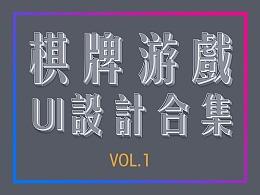 棋牌类游戏UI设计合集及宣传海报