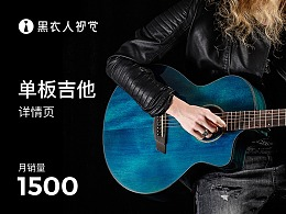 MOOTO单板吉他 爆款详情页 黑衣人视觉