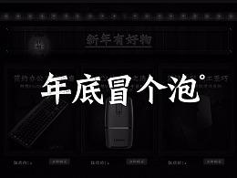 周大拿 AMD丨联想丨微软 的京东活动专题