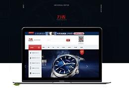 手表电商首页