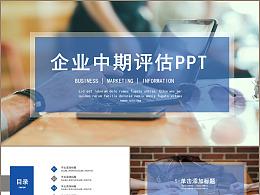 公司企业创业中期评估工作报告规划PPT模板