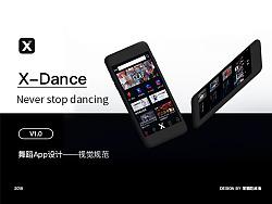 X-Dance 舞蹈APP