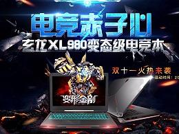 数码促销活动banner