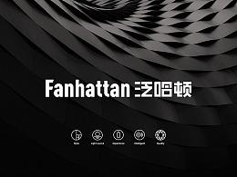 【泛哈顿·智能变频吊扇灯】核桃VI品牌形象设计