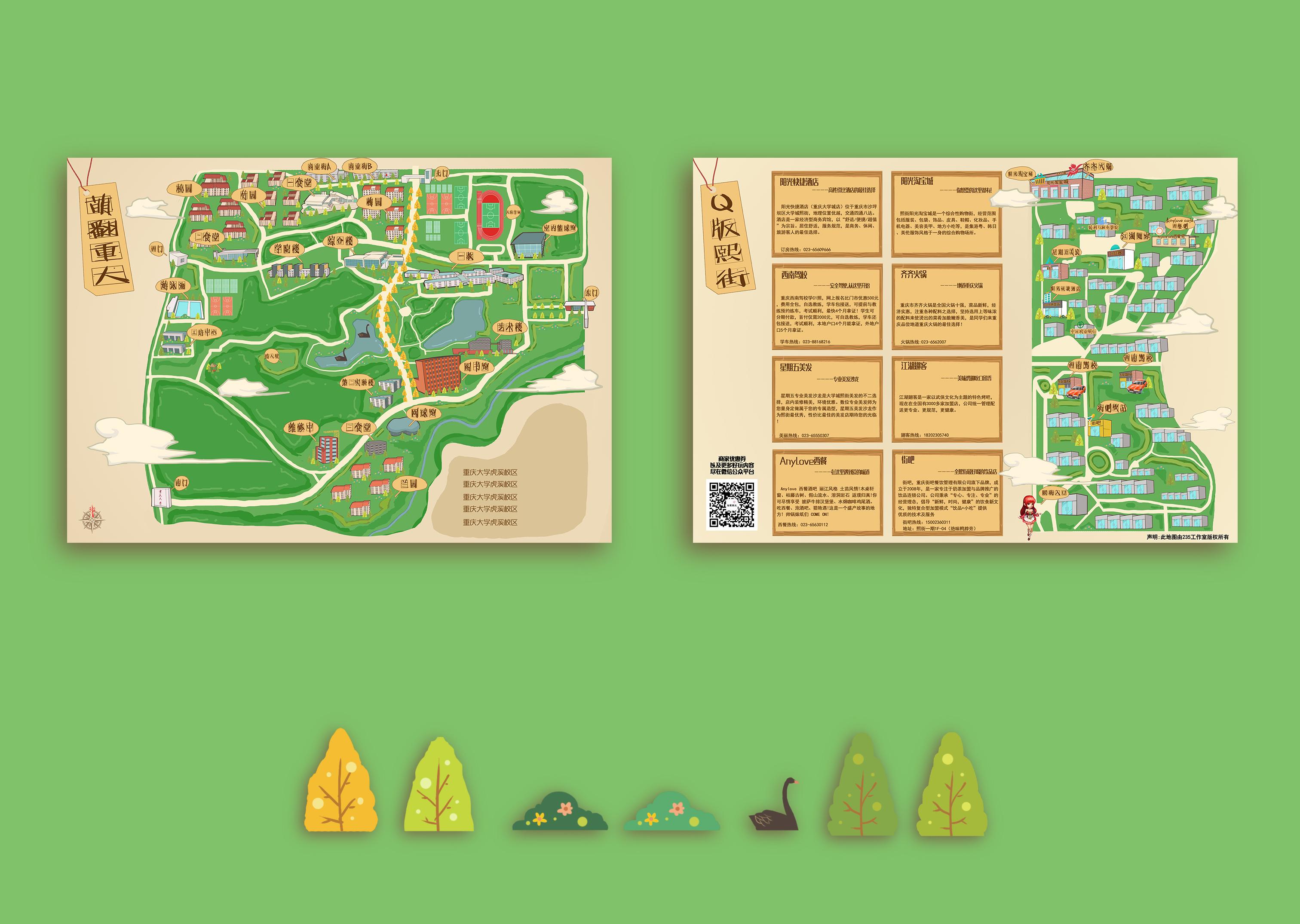 重庆大学虎溪校区手绘地图