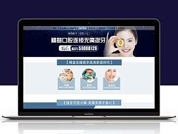 医疗网页设计